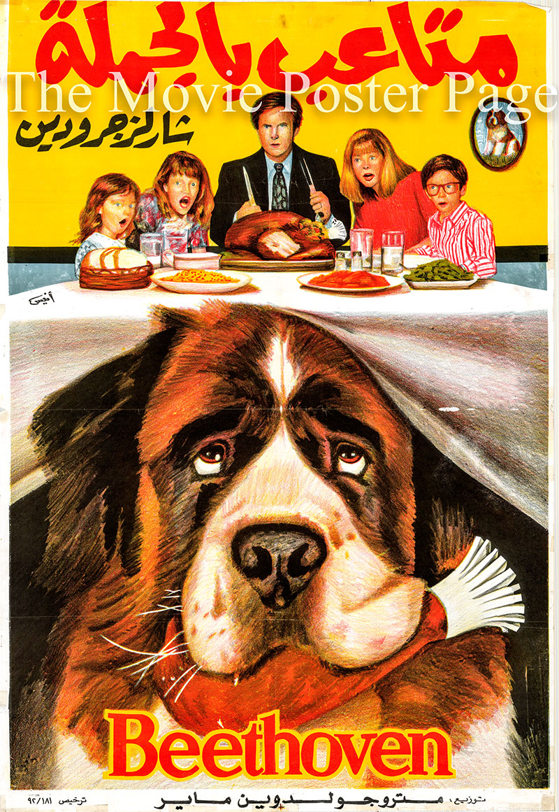Pictured is the Egyptian promotional poster for the 1992 Brian Levant film Beethoven starring Charles Grodin.