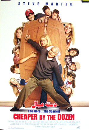 Pictured is the Egyptian promotional poster for the 2003 Shawn Levy film Cheaper by the Dozen starring Steve Martin.