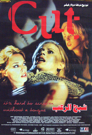 Pictured is the Egyptian promotional poster for the 2000 Kimble Rendall film Cut starring Molly Ringwald.