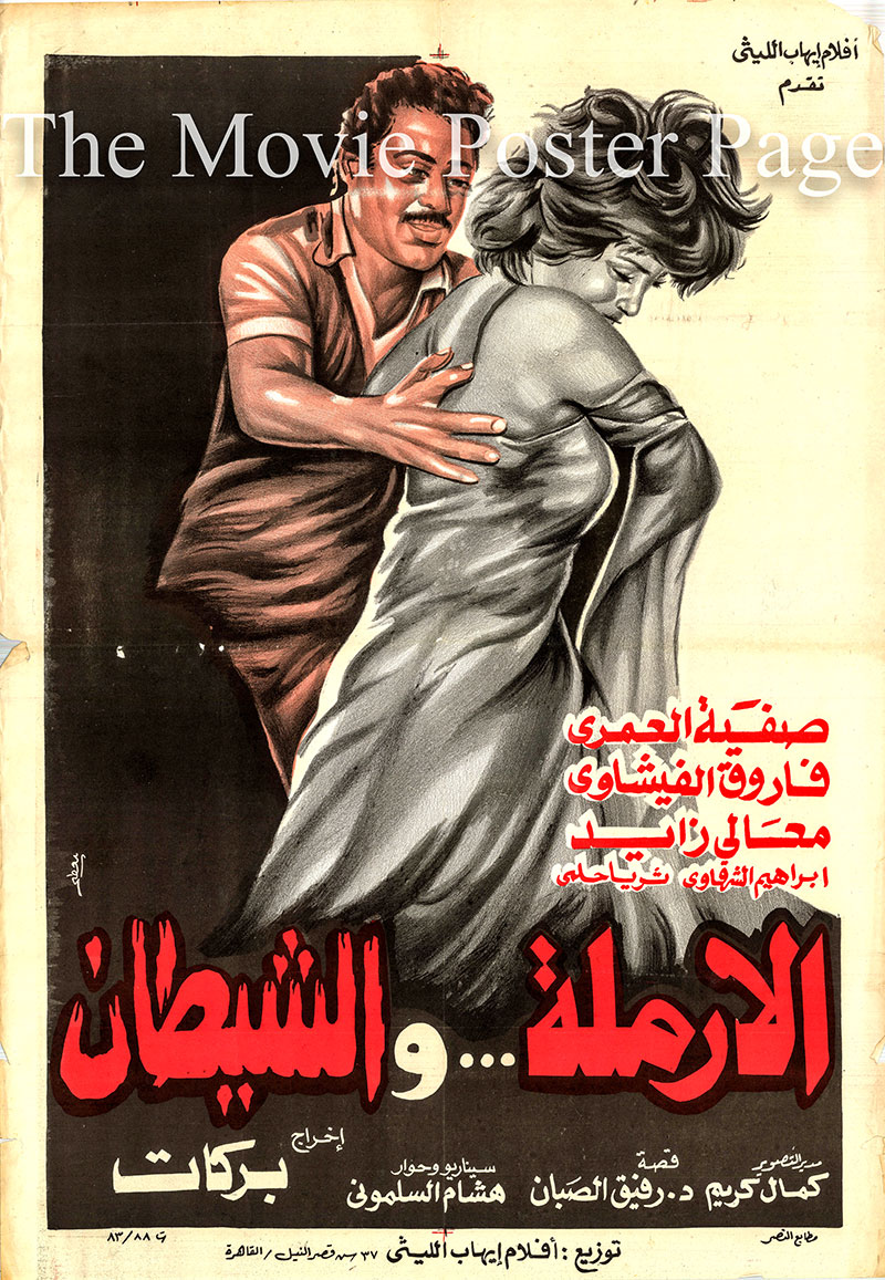 Pictured is an Egyptian promotional poster for the 1984 Henry Barakat film The Widow and the Devil starring Safia El Emari.