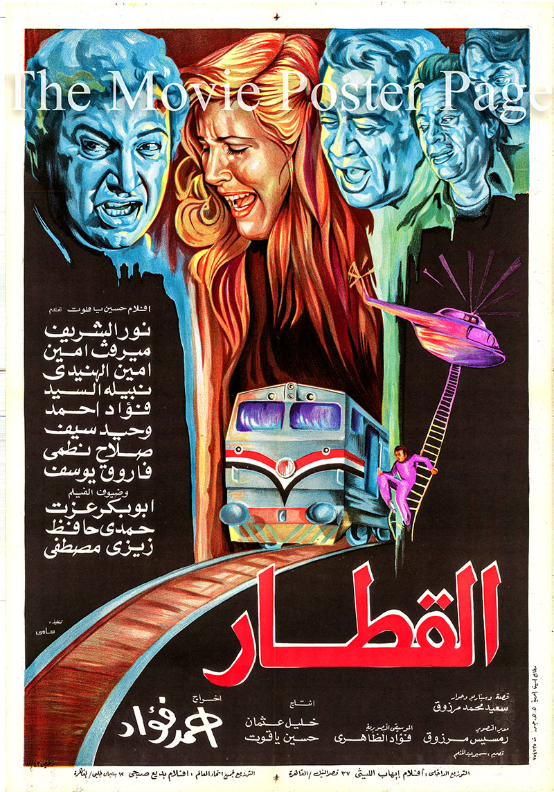 Pictured is the style b Egyptian film poster for the 1986 Ahmad Fouad film The Train starring Nour El-Sherif.