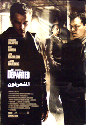 Pictured is the Egyptian promotional poster for the 2006 Martin Scorsese film The Departed starring Leonardo DiCaprio.