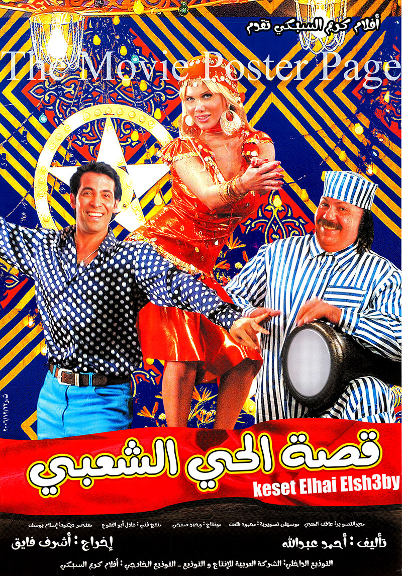 Pictured is an Egyptian promotional poster for the 2006 Ashraf Fayek film Popular Side Story starring Nicola Saba.
