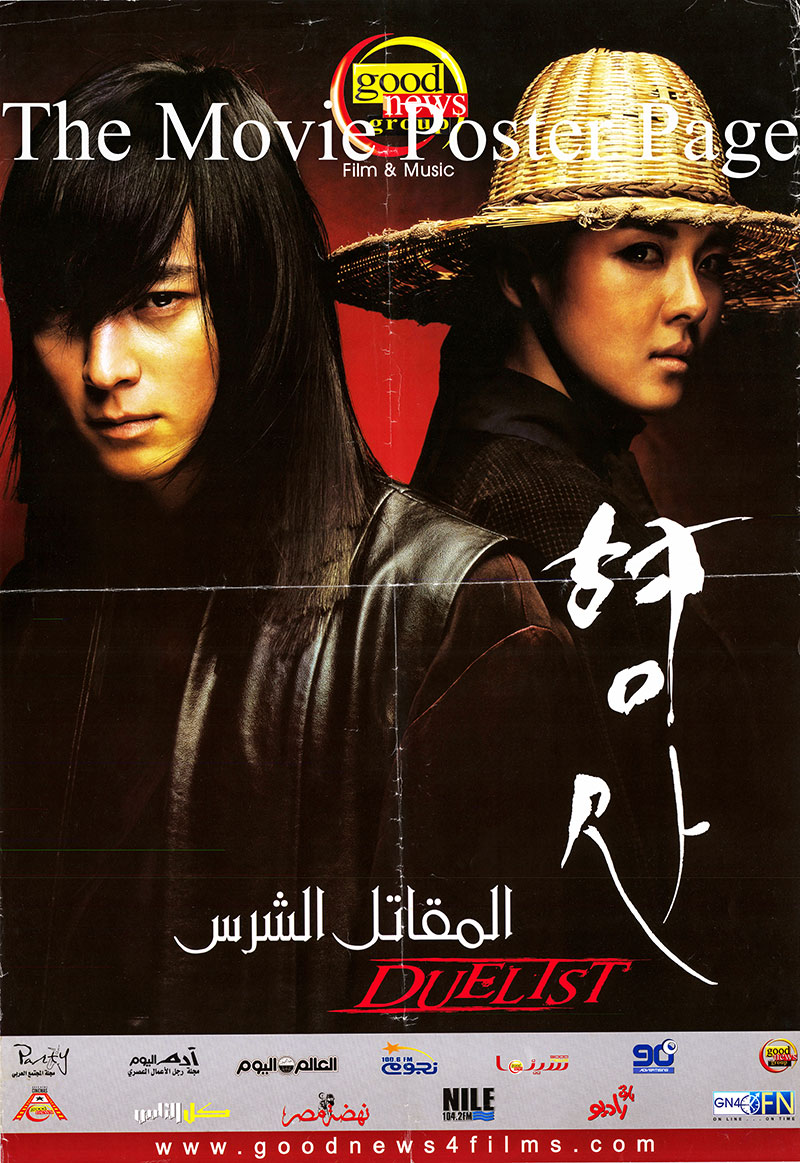 Pictured is an Egyptian promotional poster for the 2005 Myung-se Lee film Duelist starring Ji-won Ha as Namsoon.