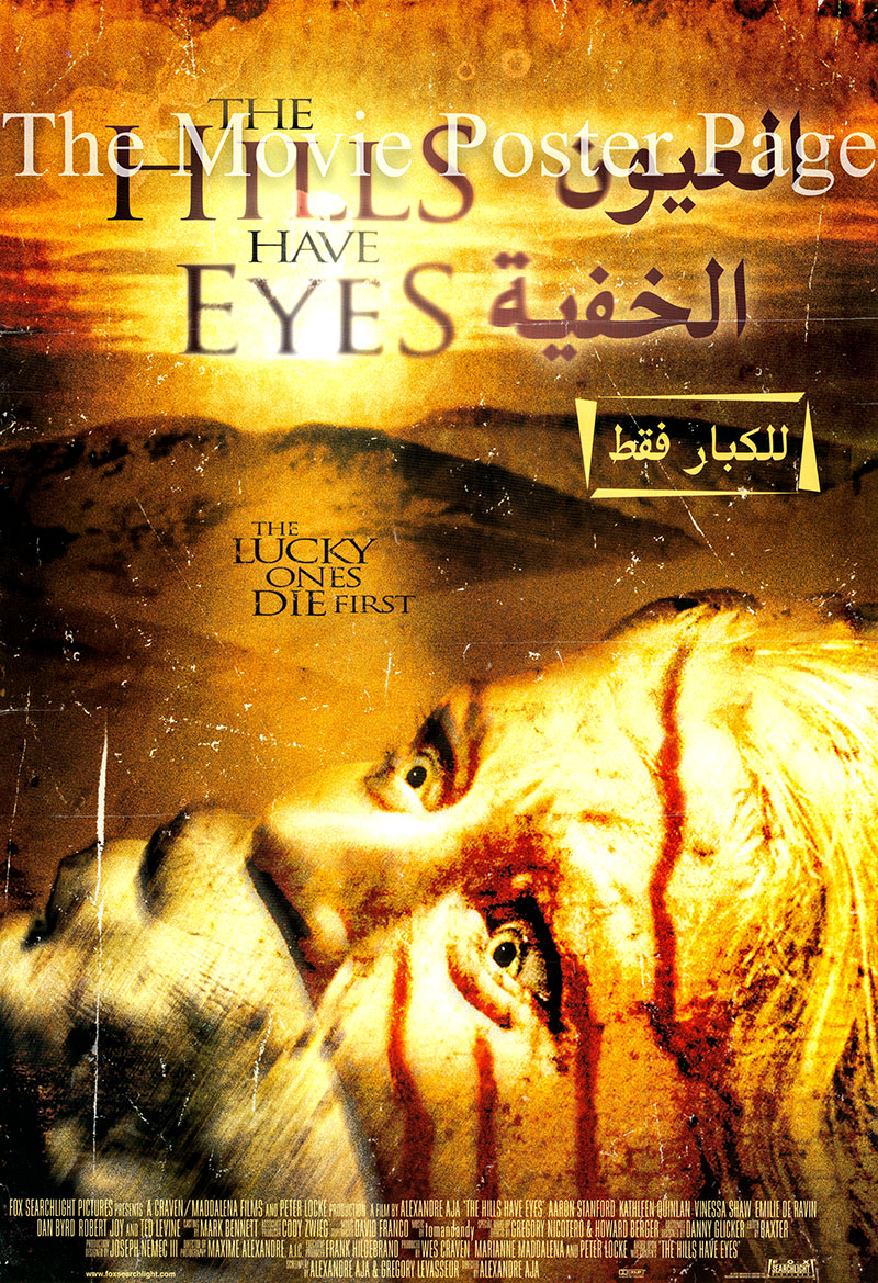 Pictured is an Egyptian promotional poster for the 2006 Alexandre Aja film The Hills Have Eyes starring Aaron Stanford.