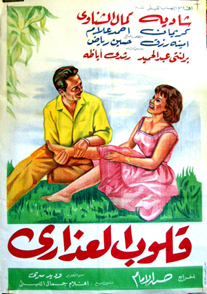Pictured is the Egyptian promotional poster for the 1959 Hassan Al Imam film Virgin Hearts starring Shadia.