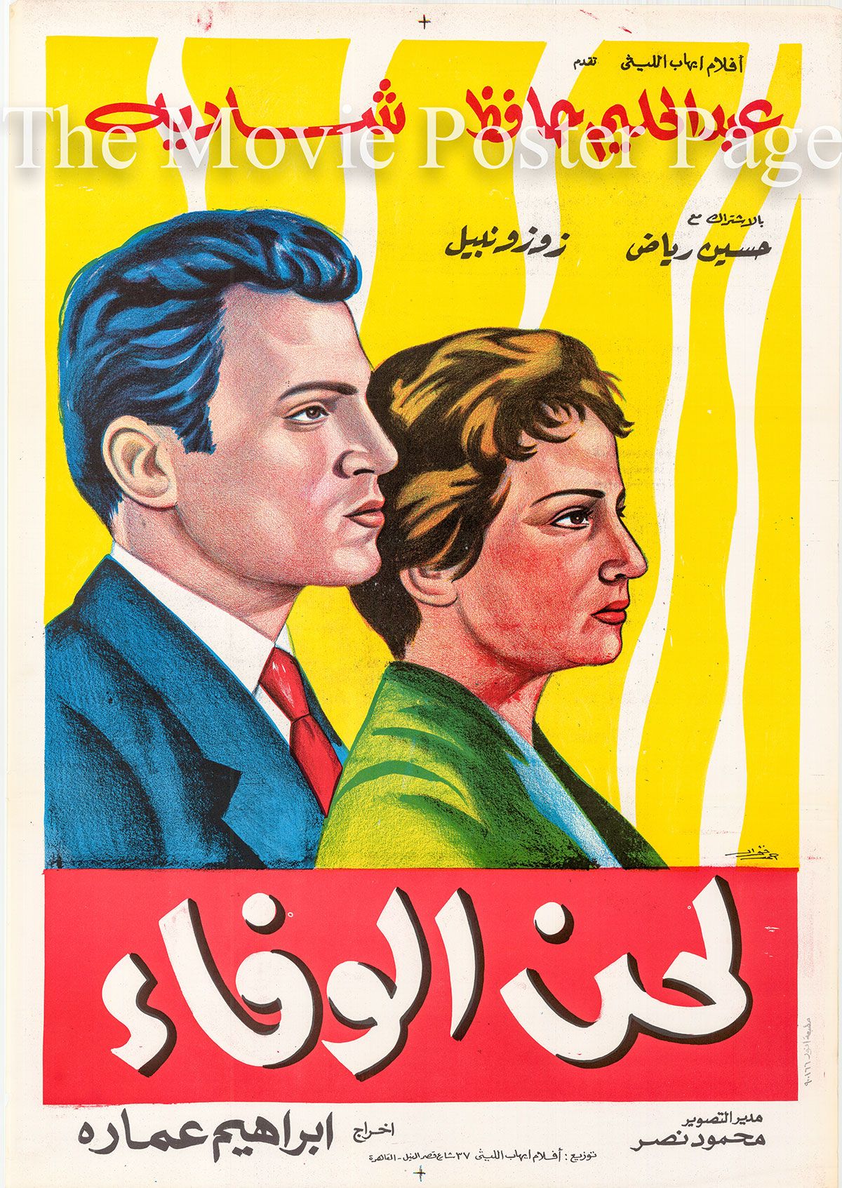 Pictured is an Egyptian promotional poster for the 1955 Ibrahim Emara film Song of Truth starring Abdel Halim Hafez and Shadia.