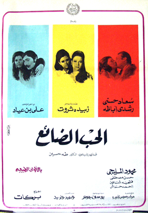 Pictured is an Egyptian promotional poster for the 1970 Henry Barakat film Lost Love starring Soad Hosny.