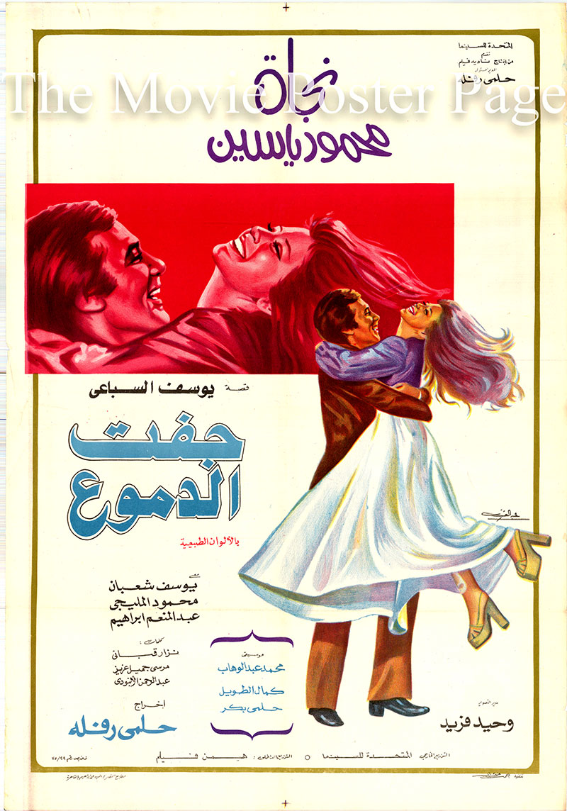 Pictured is an Egyptian promotional poster for the 1975 Helmy Rafla film The Tears Dried starring Mahmoud Yassine.