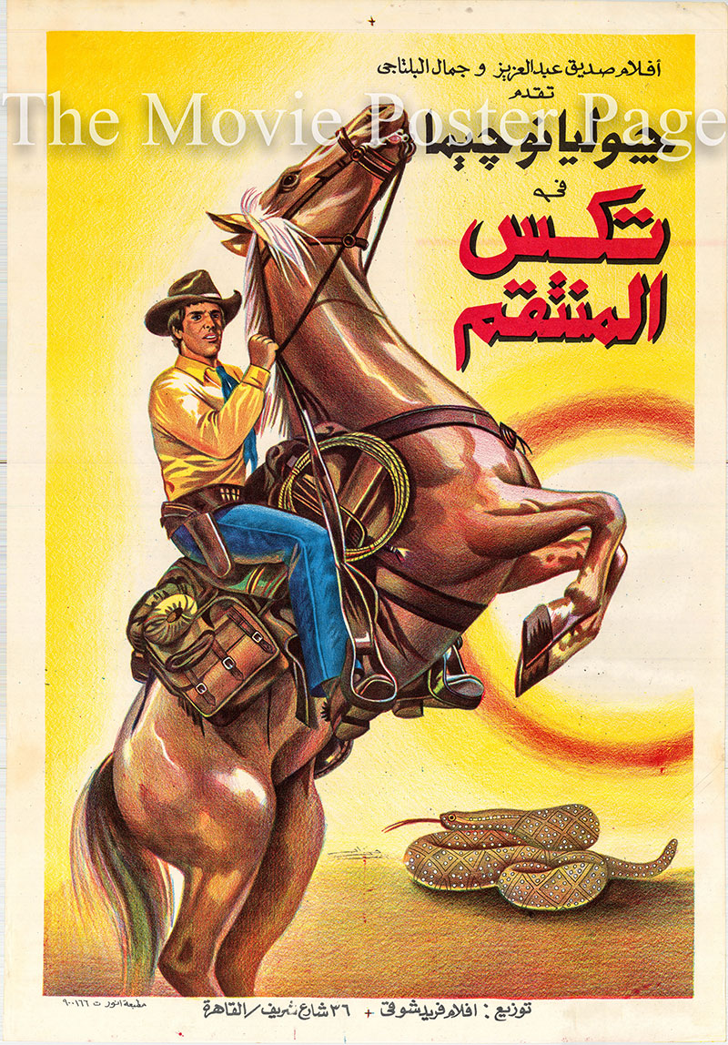 Pictured is the Egyptian promotional poster for the 1985 Duccio Tessar film Tex and the Lord of the Deep starring Giuliano Gemma.