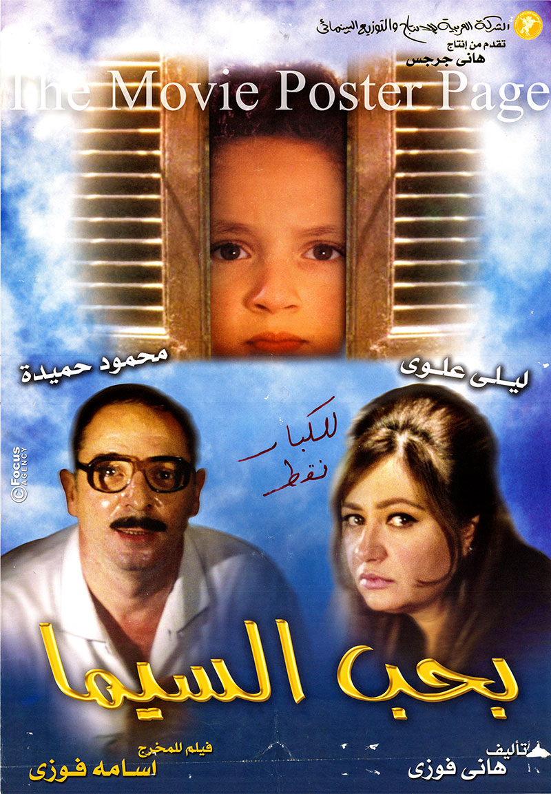 Pictured is the Egyptian film poster for the 2004 Ossama Fawzi film I Love the Cinema, starring Mahmoud Hemida and Leila Eloui.