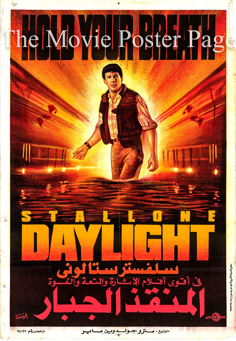 Pictured is the Egyptian promotional poster for the 1996 Rob Cohen film Daylight starring Sylvester Stallone.
