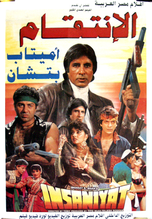 Pictured is the Egyptian promotional poster for the 1994 Tony Juneja film Insaniyat starring Amitabh Bachhcan.