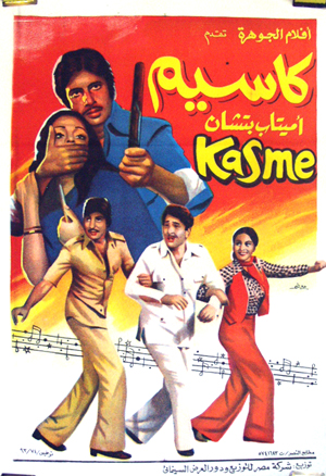 Pictured is an Egyptian promotional poster for the 1978 Ramesh Behl film The Sworn Promises, starring Amitabh Bachchan.