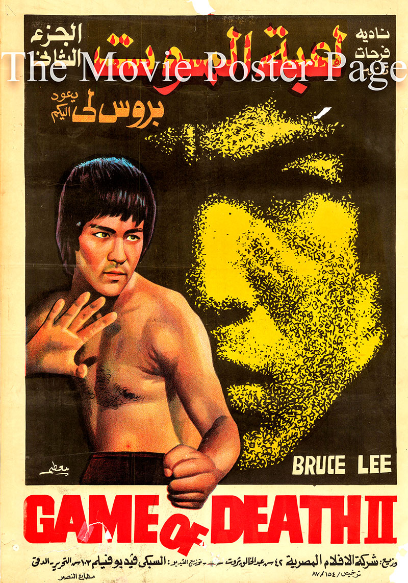 Pictured is an Egyptian promotional poster for the 1981 See-Yuen Ng film Game of Death II starring Bruce Lee.