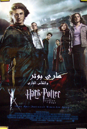 Pictured is the Egyptian promotional poster for the 2005 Mike Newell film Harry Potter and the Goblet of Fire starring Daniel Radcliffe.