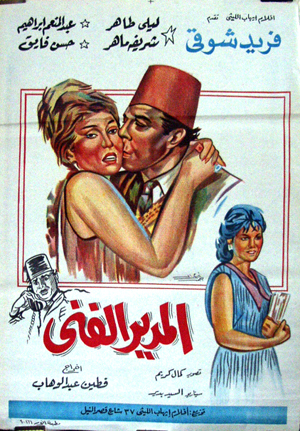 Pictured is an Egyptian promotional poster for the 1965 Fatin Abdel Wahab film Technical Director, starring Farid Shawqi.