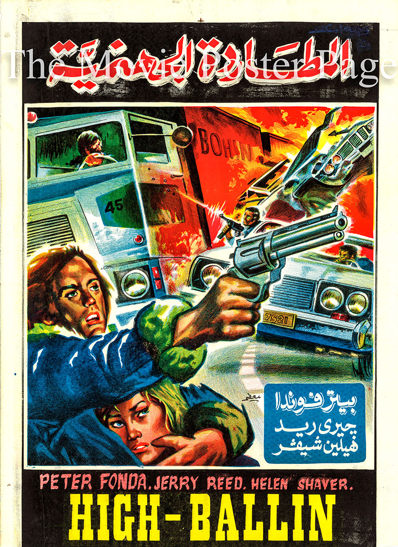 Pictured is the Egyptian promotional poster for the 1978 Peter Carter film High Ballin starring Peter Fonda.