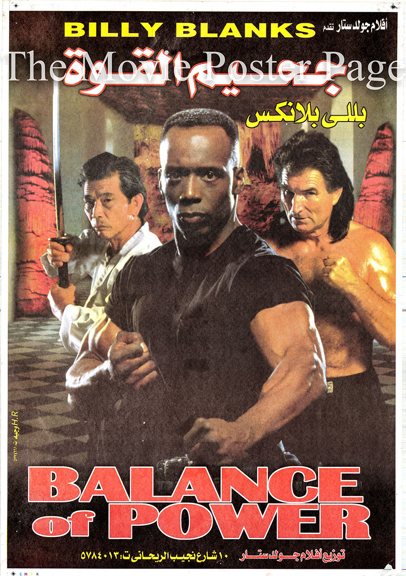 Pictured is the Egyptian promotional poster for the 1996 Rick Bennett film Balance of Power starring Billy Blanks.