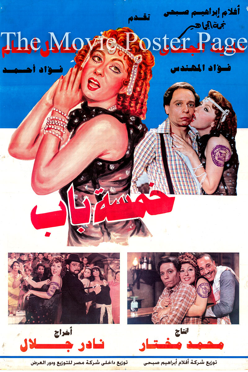 Pictured is an Egyptian promotional poster for the 1983 Nader Galal film Five Doors Bar [khamsa bab] starring Adel Imam.