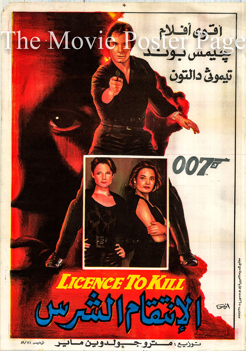 Pictured is the Egyptian promotional poster for the 1989 John Glen film Licence to Kill, starring Timothy Dalton.