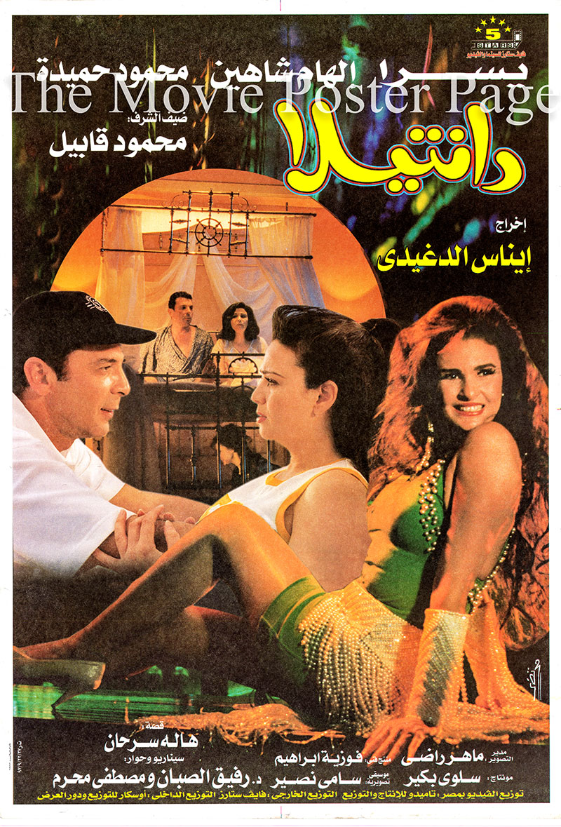 Pictured is an Egyptian promotional poster for the 1993 Inas Al Degheidy film Lace starring Mahmoud Hemida and Youssra.