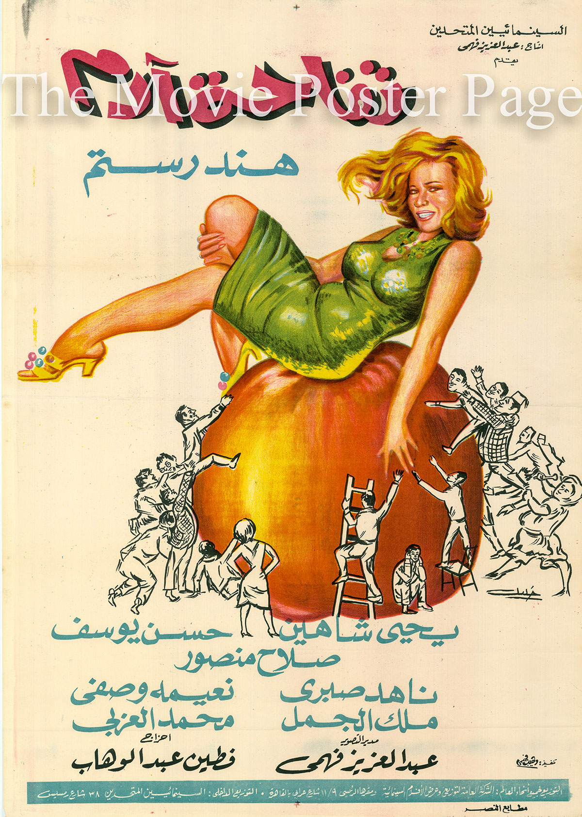 Pictured is an Egyptian promotional poster for the 1966 Fatin Abdel Wahab film Apple of their Eye starring Hind Rostom and Yehia Chahine.