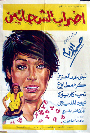 Pictured is the Egyptian promotional poster for the 1967 Hassan Al Imam film Beggars Uprising starring Lobna Abdel Aziz.