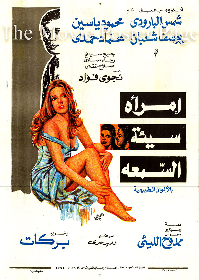 Pictured is an Egyptian promotional poster for the 1973 Henry Barakat film A Woman with a Bad Reputation starring Shams El-Barudy.
