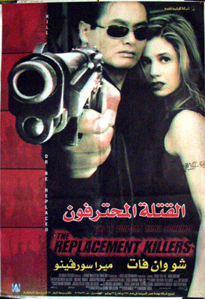 Pictured is an Egyptian promotional poster for the 1998 Antoine Fuqua film The Replacement Killers starring Chow Yun-Fat and Mira Sorvino.