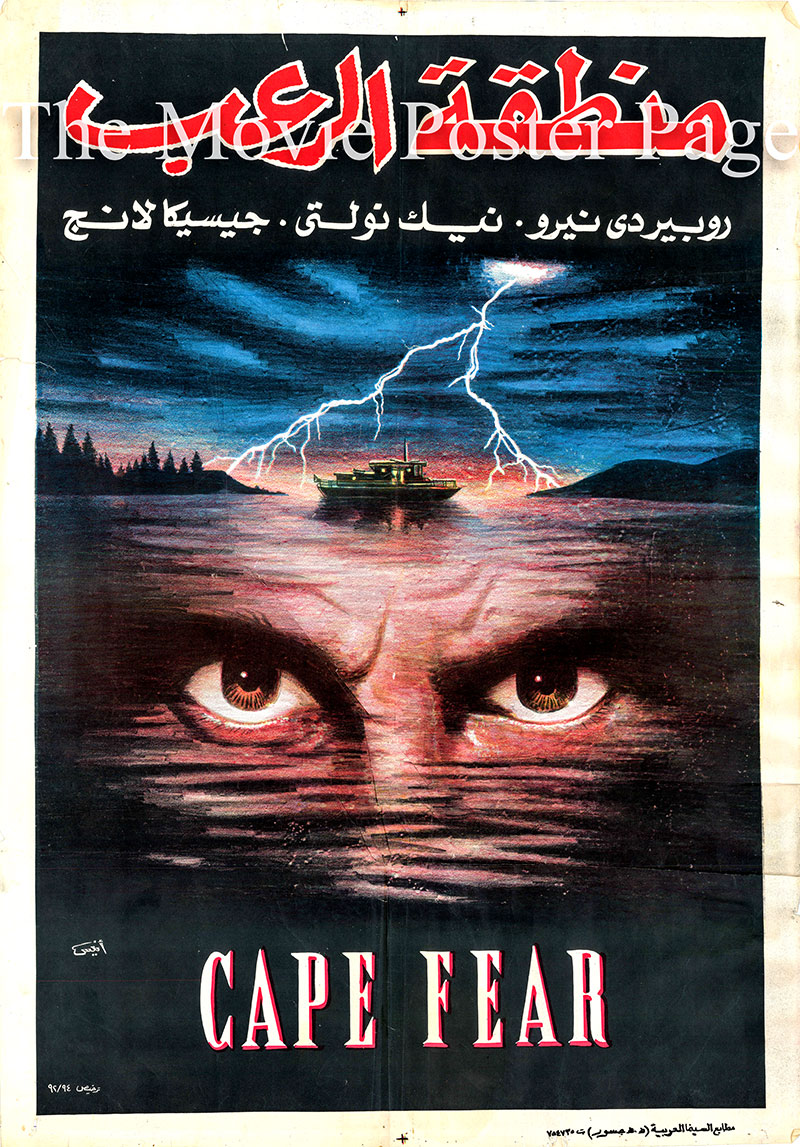 Pictured is an Egyptian promotional poster for the 1991 Martin Scorsese film Cape Fear starring Robert De Niro.