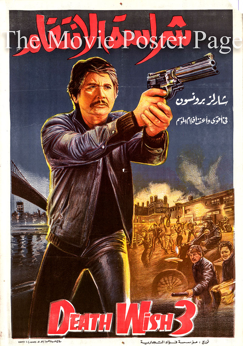 Pictured is an Egyptian promotional poster for the 1985 Michael Winner film Death Wish 3 starring Charles Bronson as Paul Kersey.