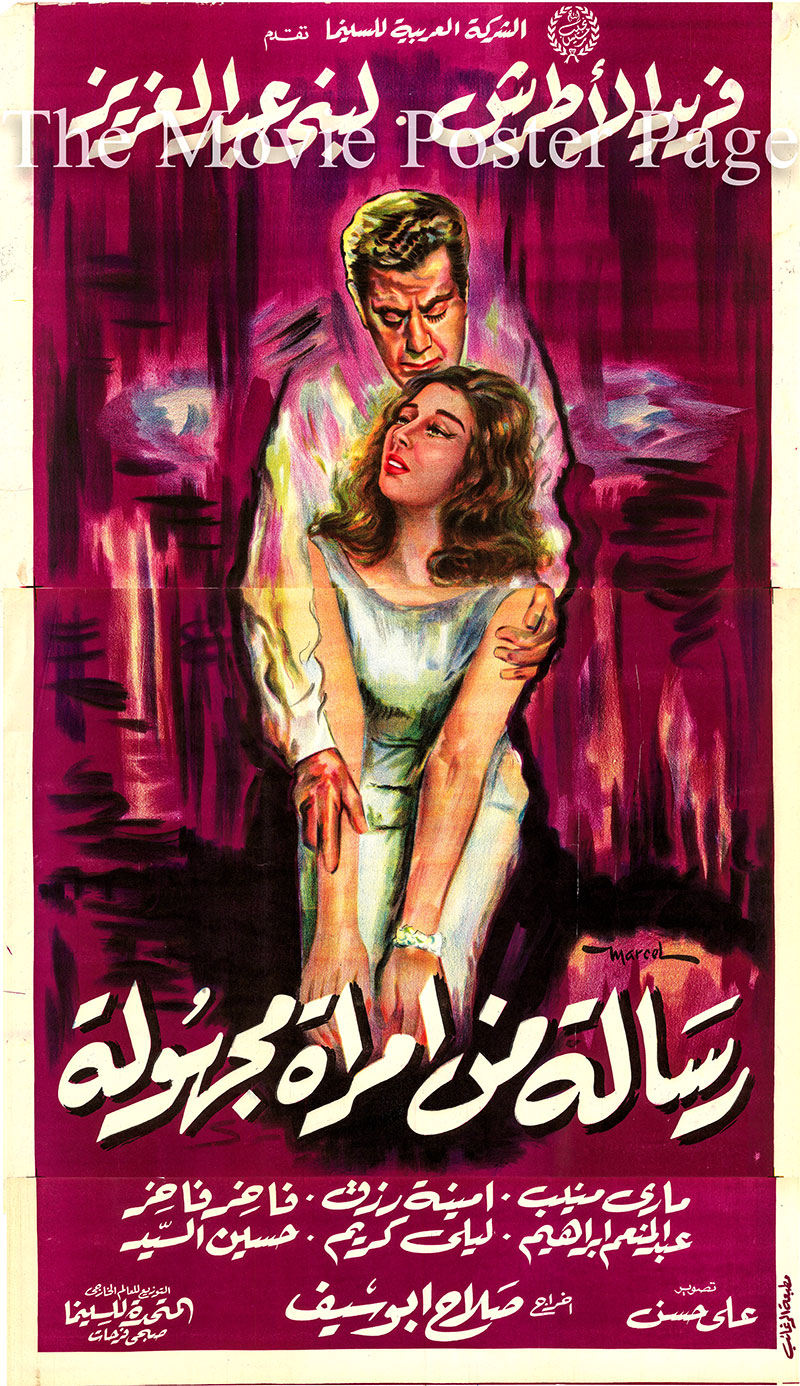 Pictured is a three-piece Egyptian promotional film poster for the 1963 Salah Abouseif film Letter from an Unknown Woman starring Farid Al Atrache and Lobna Abdel Aziz based on a story by Stefan Zweig.