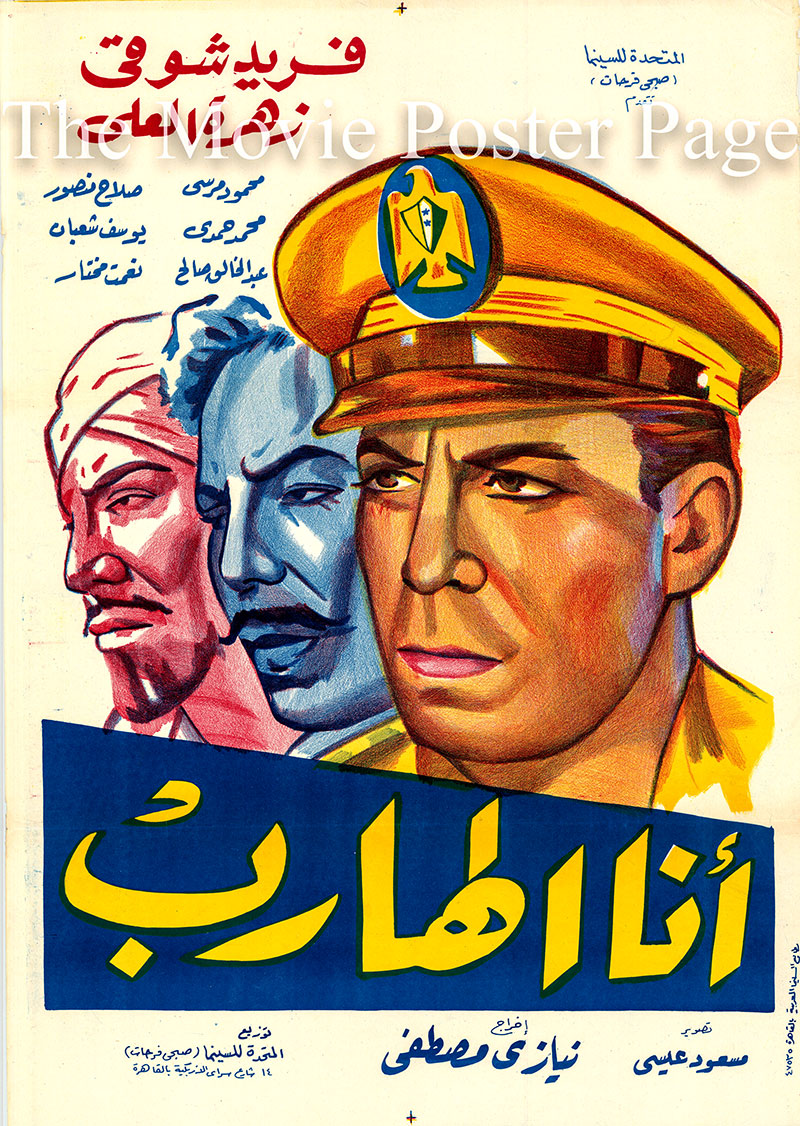Pictured is an Egyptina promotional poster for the 1963 Niazi Mostafa film I Am the Fugitive, starring Farid Shawqi.