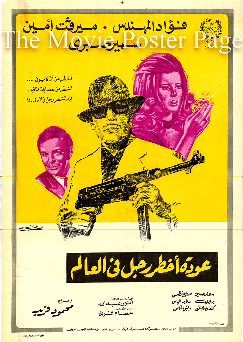 Pictured is the Egyptian promotional poster for the 1967 Niazi Mostafa film Return of the Most Dangerous Man in the World starring Fouad El-Mohandes as Meftah/Mr. X.