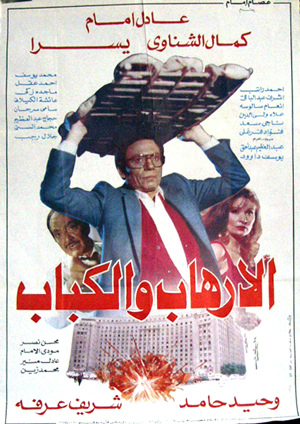 Pictured is an Egyptian promotional poster for the 1993 Sherif Arafa film Terrorism and Barbeque starring Adel Imam.