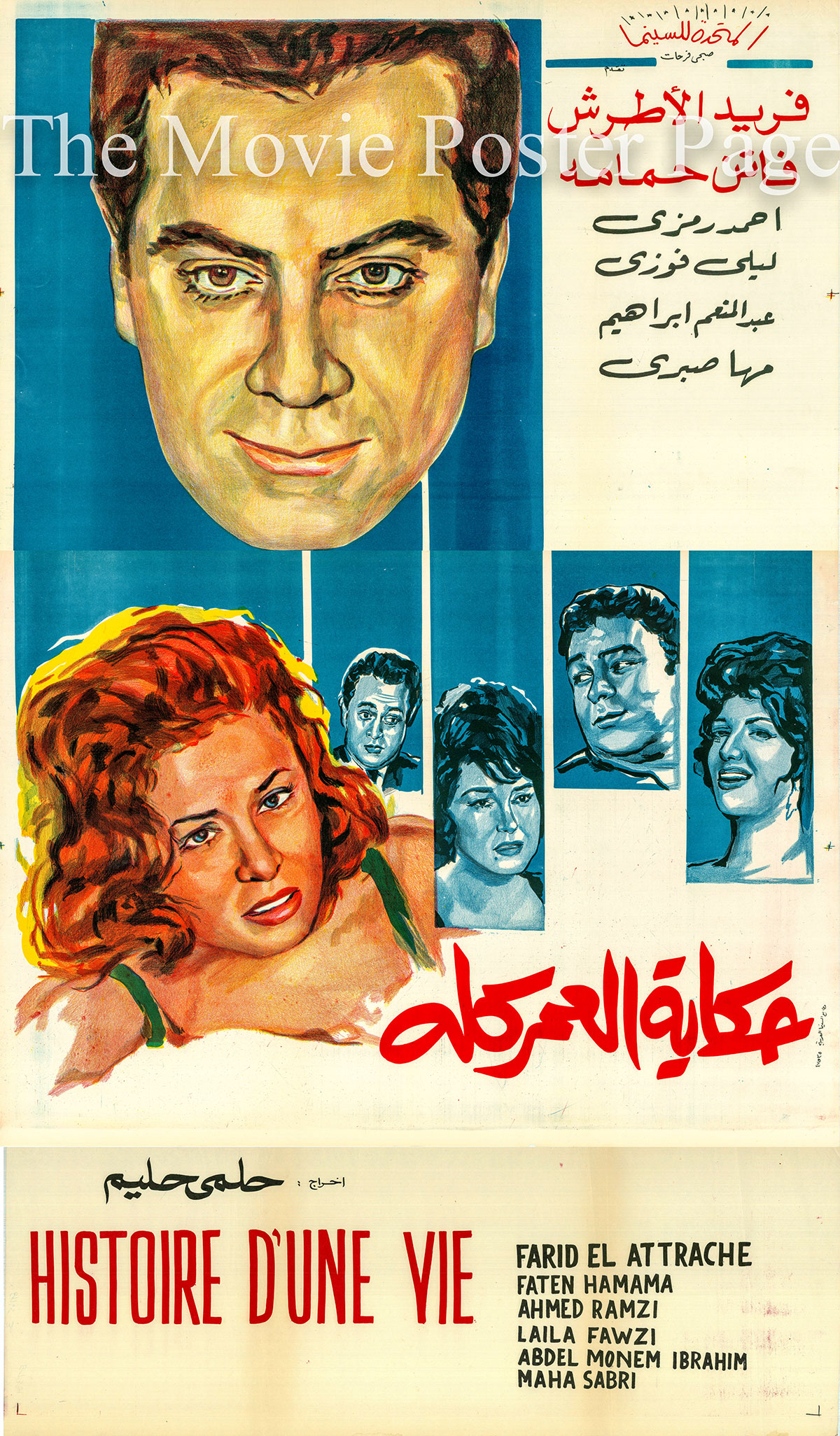 Pictured is a three-piece Egyptian promotional poster for the 1965 Helmy Halim film Entire Life Story starring Farid Al Atrache and Faten Hamama.