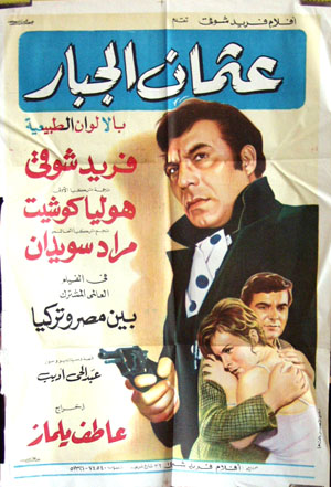 Pictured is an Egyptian one-sheet poster for the 1971 Atif Yilmaz film Othman the Oppressor starring Farid Shawqi.
