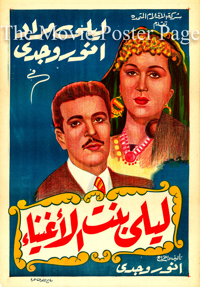 Pictured is the Egyptian promotional poster for the 1947 Anwar Wagdi film Leila the Rich Girl starring Laila Mourad and Anwar Wagdi.