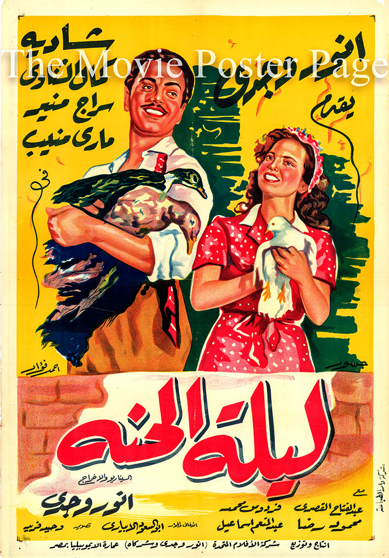 Pictured is an Egyptian promotional poster for the Anwar Wagdi film Eve of the Wedding starring Shadia and Kamal Al-Shennawi.