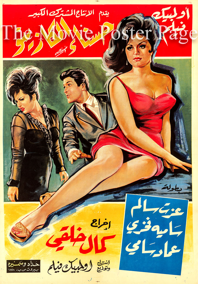 Pictured is the Lebanese promotional poster for the Kamal Khalqi film Beauties of the Casino starring Ezzat Salem.