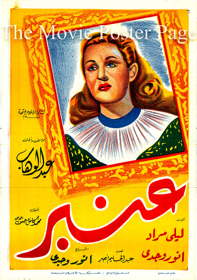 Pictured is an Egyptian promotional poster for the 1948 Anwar Wagdi film Amber starring Laila Mourad as Amber.
