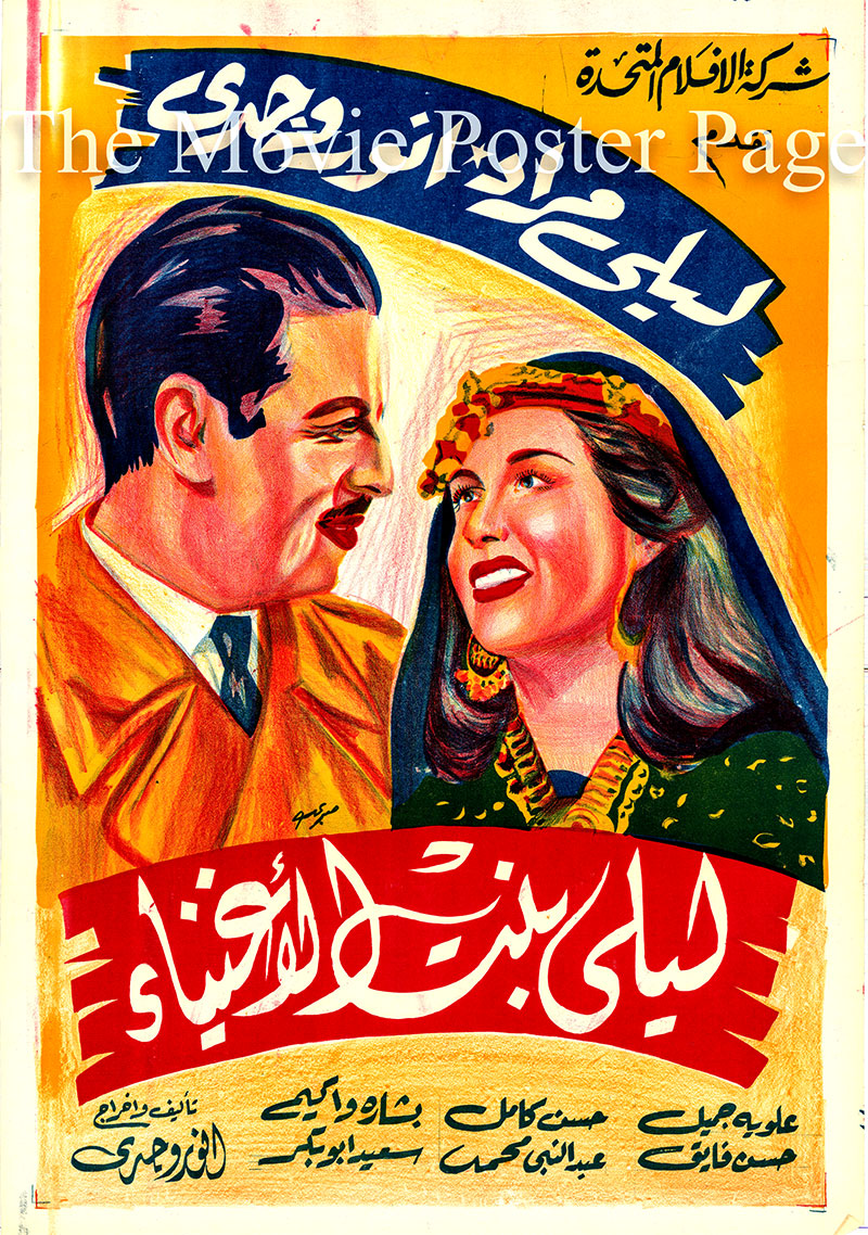Pictured is the style B Egyptian promotional poster for the 1947 Anwar Wagdi film Laila the Rich Girl starring Laila Mourad and Anwar Wagdi.