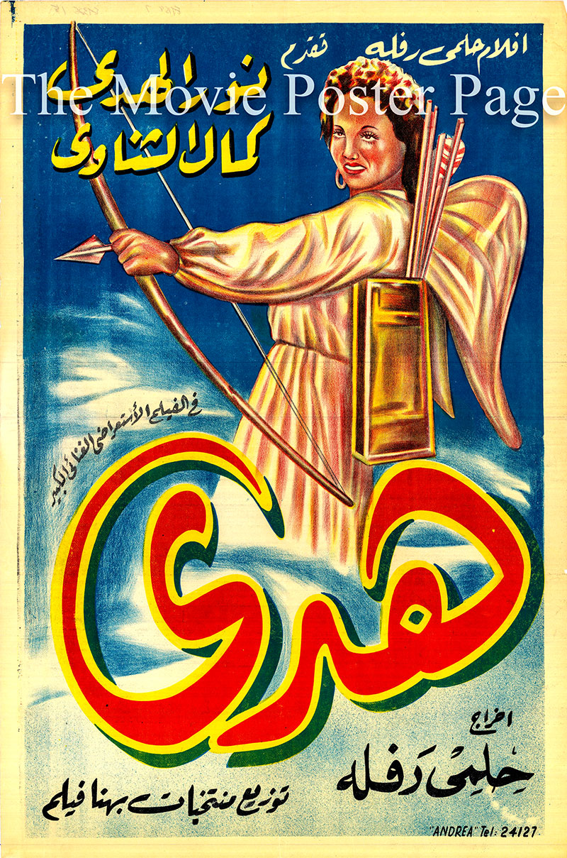 Pictured is an Egyptian promotional poster for the 1939 Helmy Rafla film Hoda starring Nour Al Hoda.