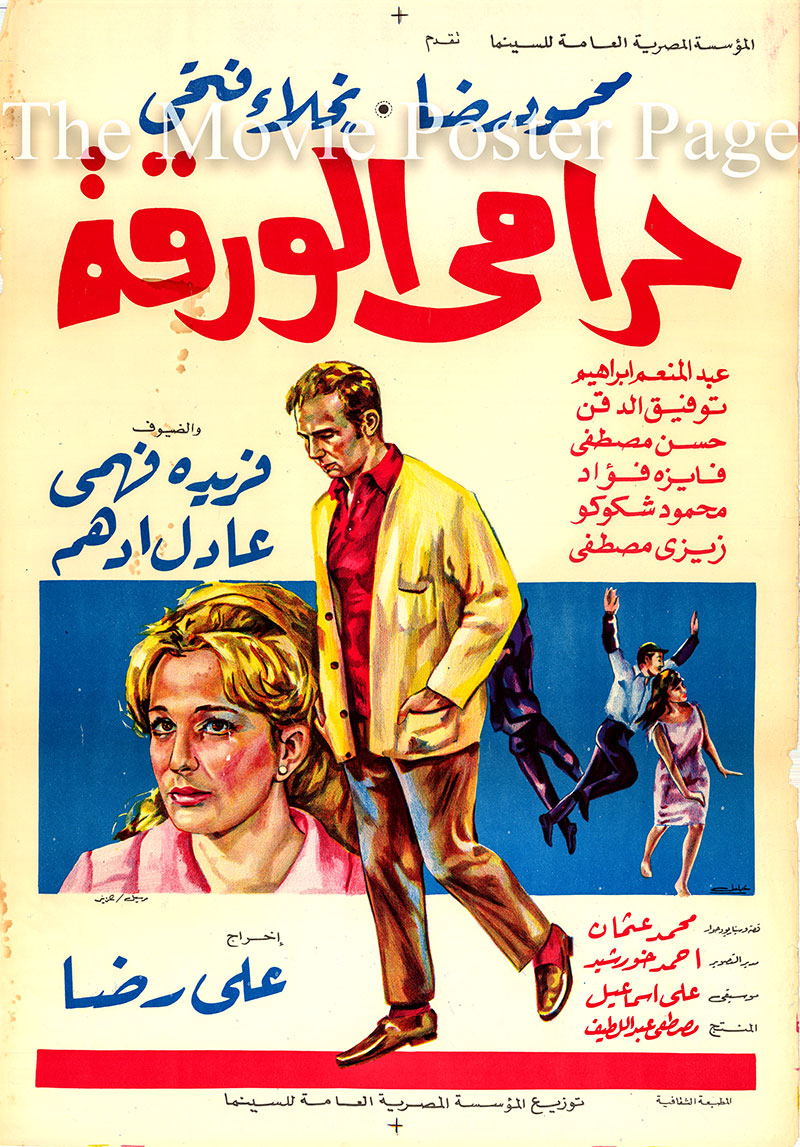 Pictured is an Egyptian promotional poster for the 1970 Aly Reda film Ticket Thief starring Naglaa Fathy.