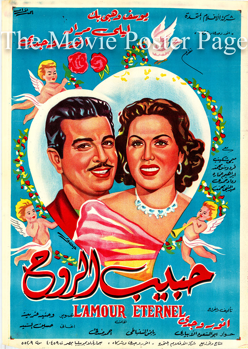 Pictured is an Egyptian promotional poster for the 1952 Anwar Wagdi film Eternal Love starring Laila Mourad.
