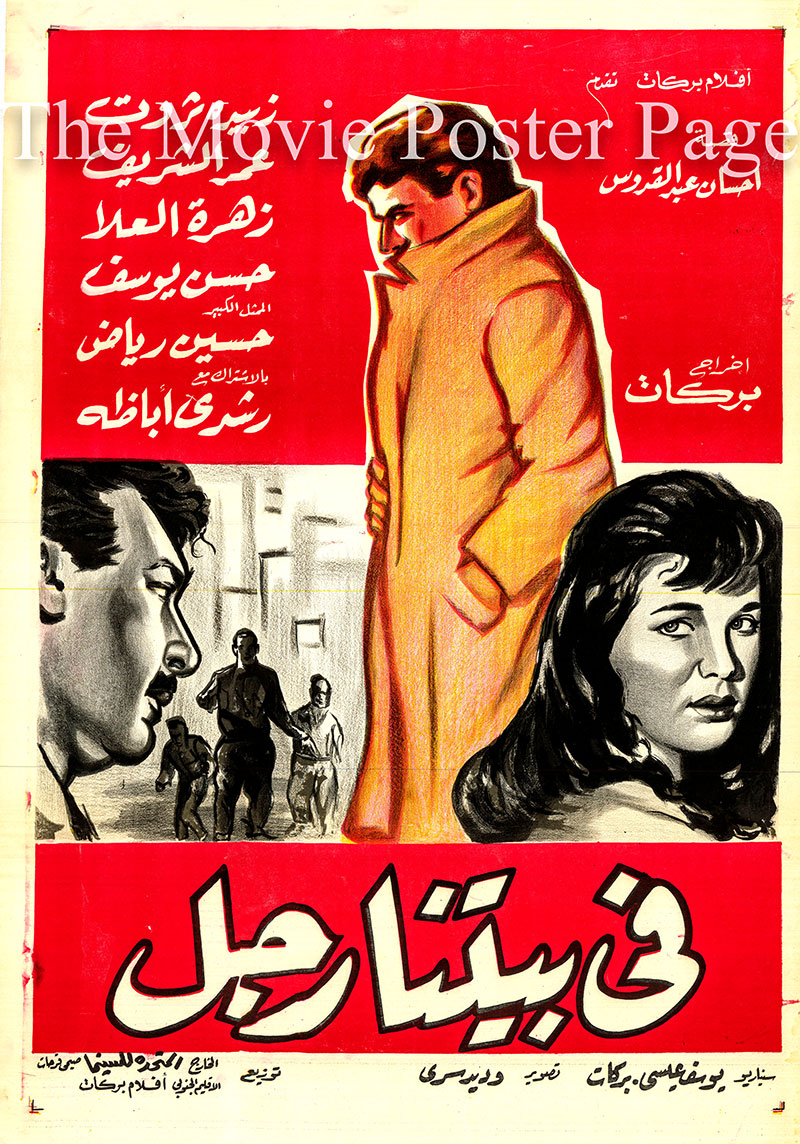 Pictured is the style D Egyptian promotional poster for the 1961 Henry Barakat film There Is a Man in Our House starring Omar Sharif as Ibrahim.