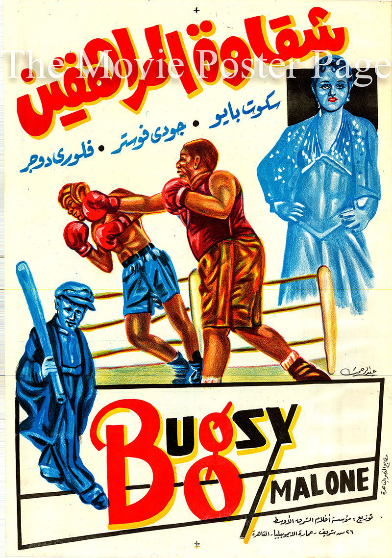 Pictured is the Egyptian promotional poster for the 1976 Alan Parker film Bugsy Malone starring Scott Baio as Bugsy and Jodie Foster as Tallulah.