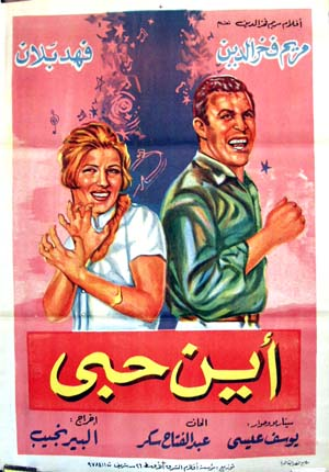 Pictured is an Egyptian promotional poster for the 1968 Albert Naguib film Where is My Love starring Myrian Fakhr Eddine.