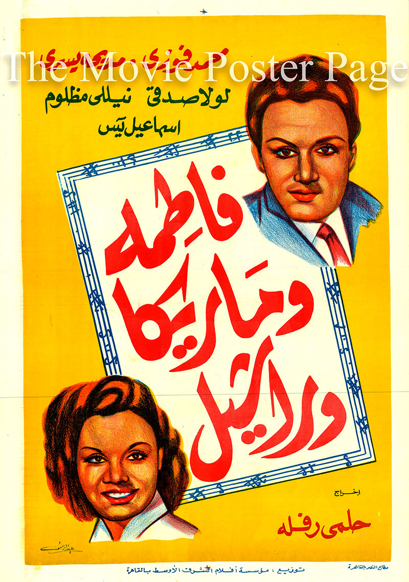 Pictured is an Egyptian promotional poster for the 1949 Helmy Rafla film Fatma wa Marika wa Rachil starring Muhammad Fawzi.